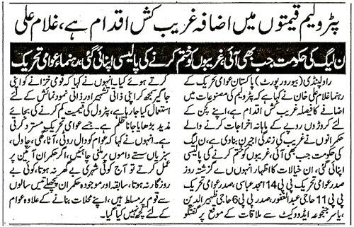 Pakistan Awami Tehreek  Print Media Coverage Daily Khabren Page 2
