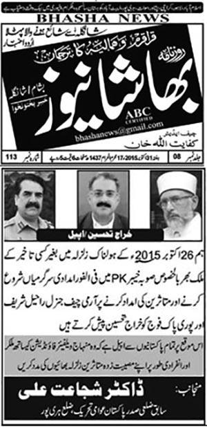 Pakistan Awami Tehreek  Print Media Coverage Bhasha News - KPK