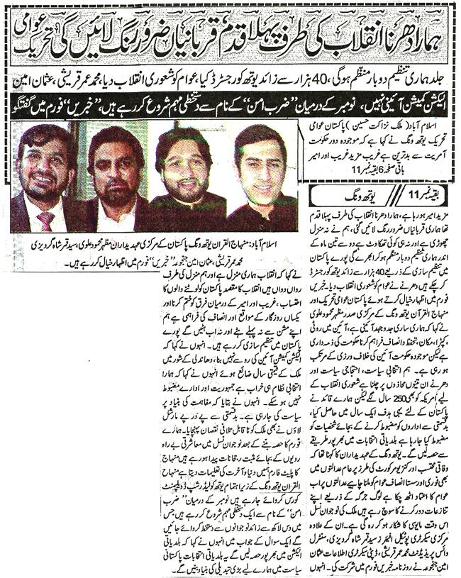 Pakistan Awami Tehreek  Print Media Coverage Daily Khabren Back Page