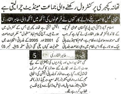 Pakistan Awami Tehreek  Print Media Coverage Daily Pakistan Niazi Back Page