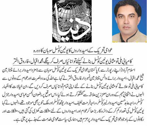 Pakistan Awami Tehreek  Print Media Coverage Daily-Dunya-Page-2-