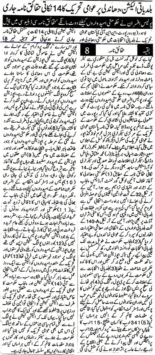 Pakistan Awami Tehreek  Print Media Coverage Daily Pakistan Niazi Front Page