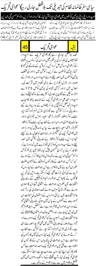 Pakistan Awami Tehreek  Print Media Coverage Daily Al-Akhbar Back Page
