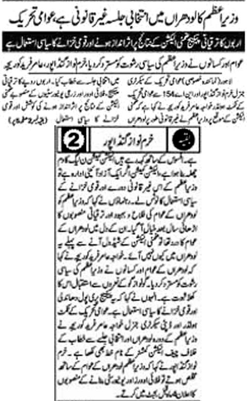 Mustafavi Student Movement Print Media Coverage Daily Pakistan Shami Back Page