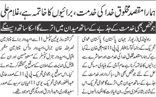 Mustafavi Student Movement Print Media Coverage Daily Jehanpakistan Page 2