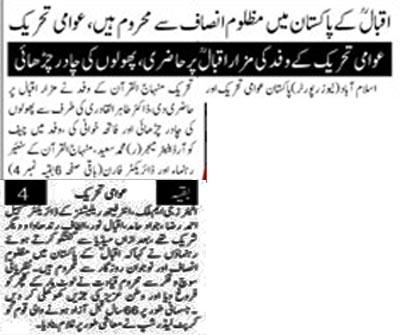 Mustafavi Student Movement Print Media Coverage Daily Pakistan(Niazi) Page 2 (MKZ)