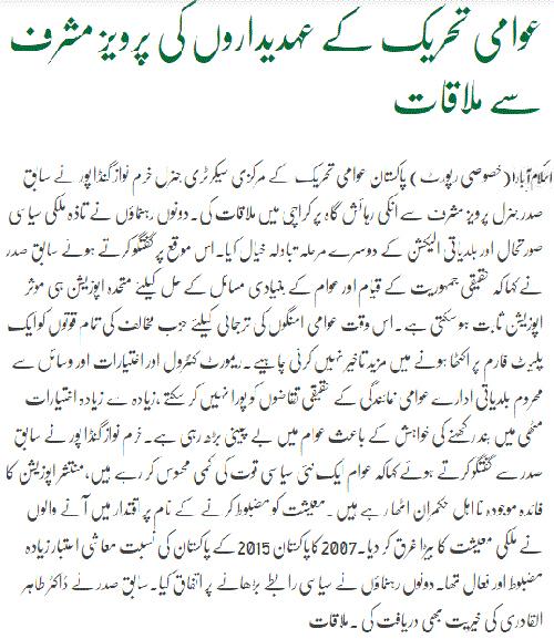 Mustafavi Student Movement Print Media Coverage Daily Pakistan Shani Back Page