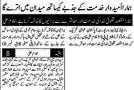 Mustafavi Student Movement Print Media Coverage Daily Pakistan(Niazi) Page 2