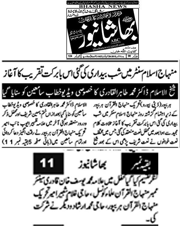 Pakistan Awami Tehreek  Print Media Coverage Bhasha-News-04