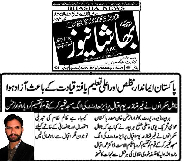 Pakistan Awami Tehreek  Print Media Coverage Daily-Bhasha-News- Page 2