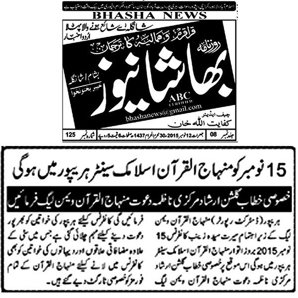 Pakistan Awami Tehreek  Print Media Coverage Daily-Bhasha-News- Page 3 Haripur
