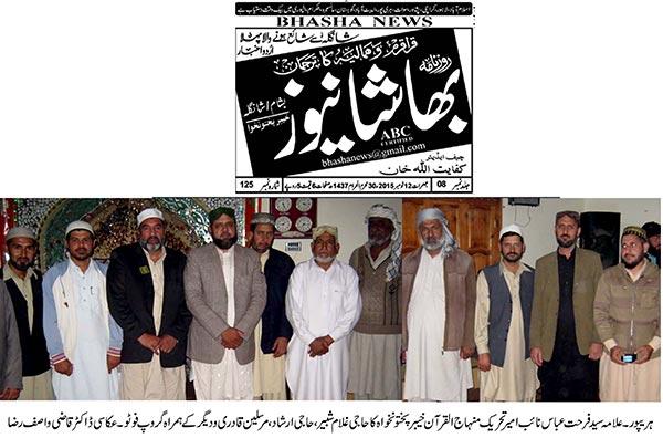Pakistan Awami Tehreek  Print Media Coverage Daily-Bhasha-News-