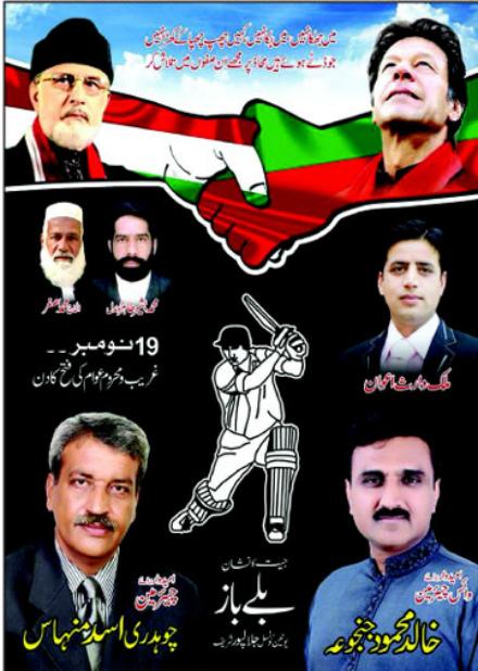 Pakistan Awami Tehreek  Print Media Coverage Daily Ausaf Page 9  (Add)