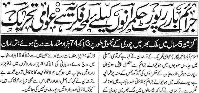 Pakistan Awami Tehreek  Print Media Coverage Daily  jahan-e-Pakistan-Page-3