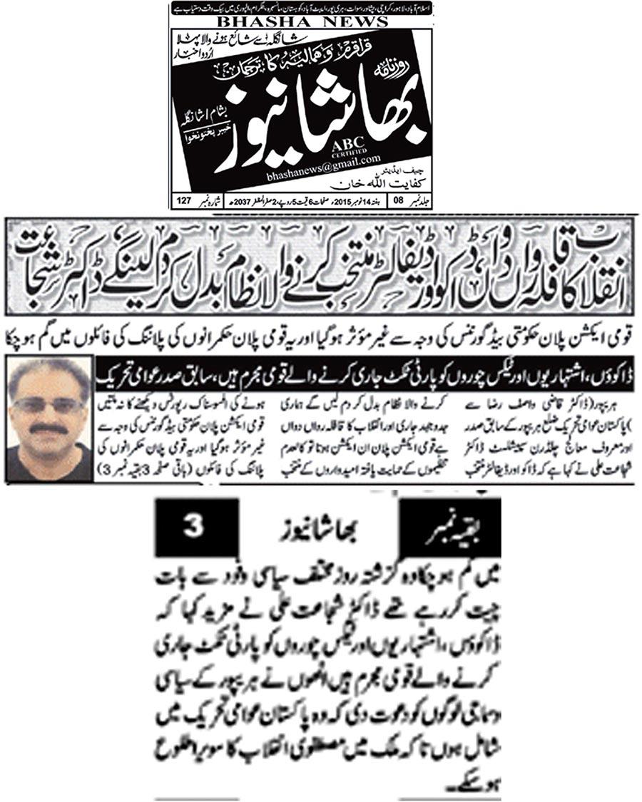 Pakistan Awami Tehreek  Print Media Coverage Daily Bhasha News--01