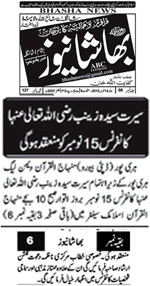 Pakistan Awami Tehreek  Print Media Coverage Daily Bhasha News--02