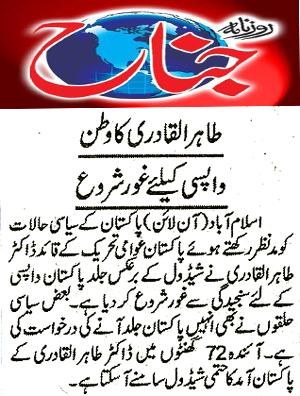 Pakistan Awami Tehreek  Print Media Coverage Daily Jinnah Page 4