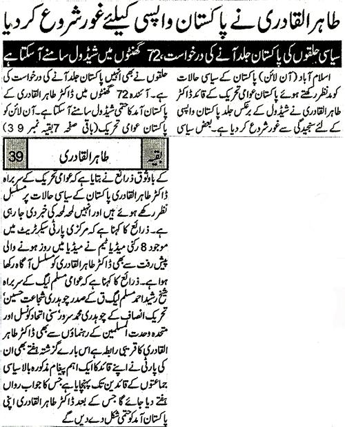 Mustafavi Student Movement Print Media Coverage Daily Al-Akhbar Back Page