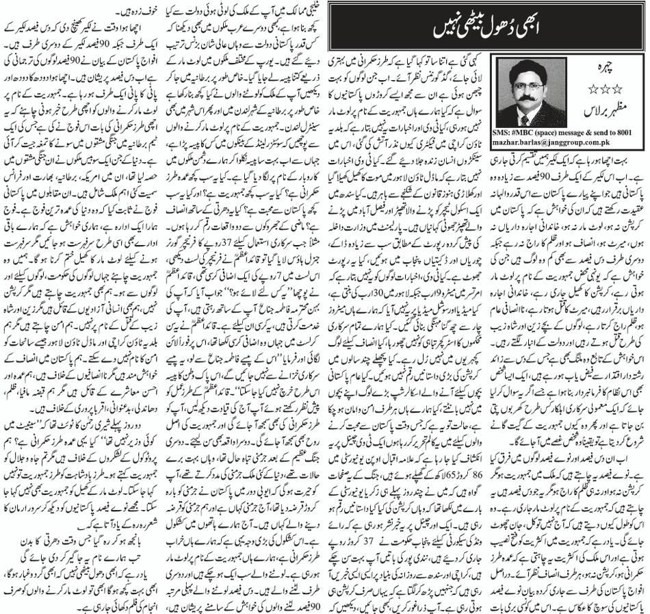 Mustafavi Student Movement Print Media Coverage Daily Jang (Article) Mazhar Barlas