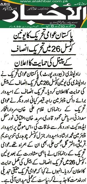 Pakistan Awami Tehreek  Print Media Coverage Daily al-Akhbar Page