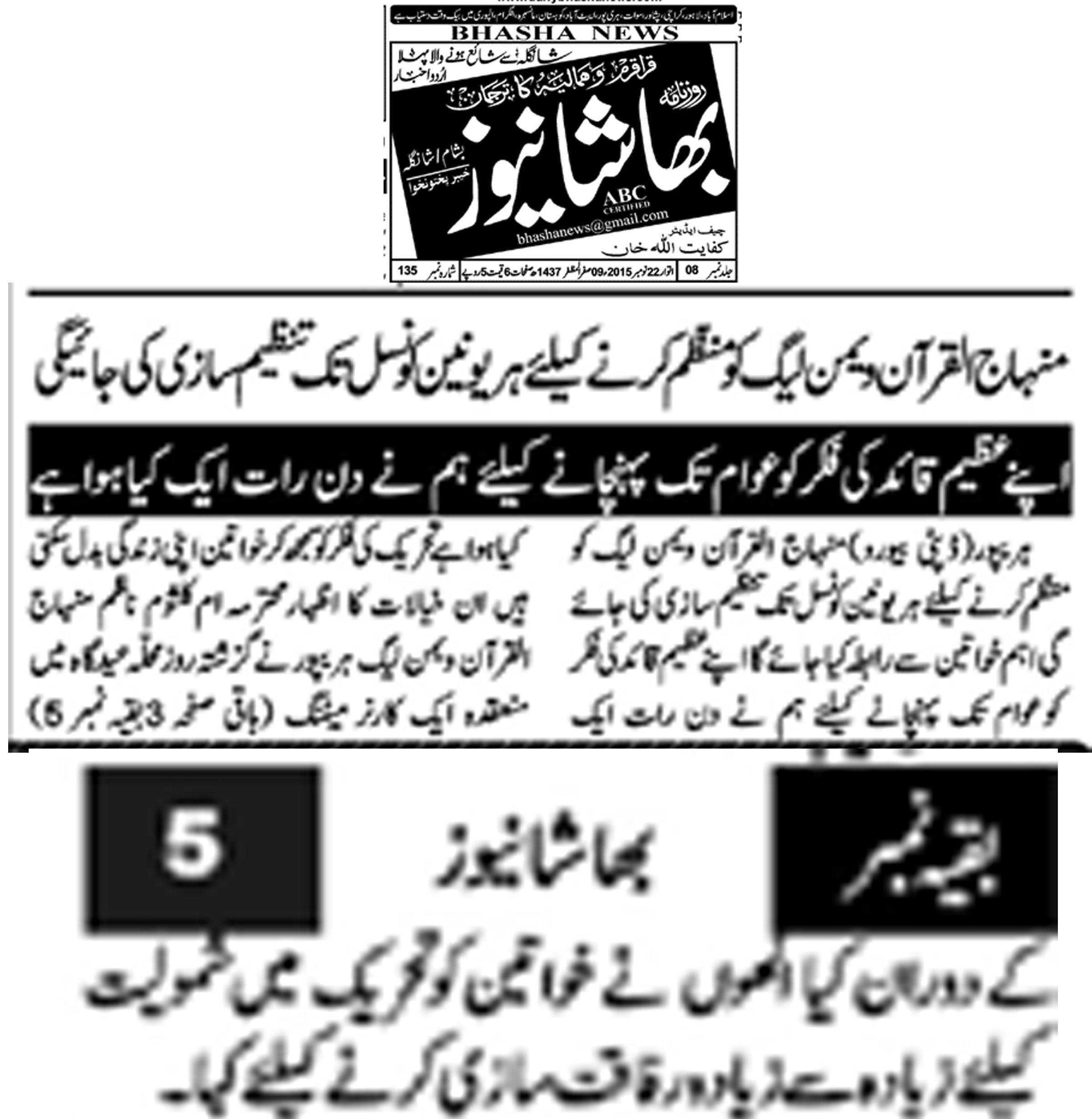 Pakistan Awami Tehreek  Print Media Coverage Daily Bhasha News