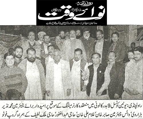 Pakistan Awami Tehreek  Print Media Coverage Daily Nawaiwaqt Page 5