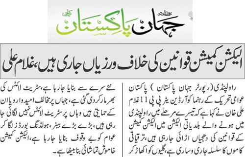Mustafavi Student Movement Print Media Coverage Daily Jahan e Pakistan Page 9