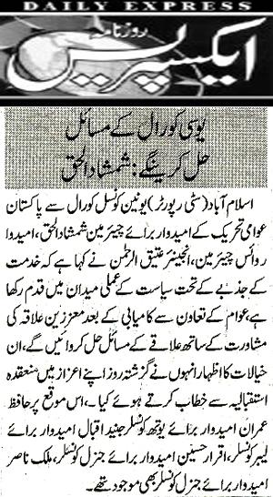 Pakistan Awami Tehreek  Print Media Coverage Daily Express Page 11