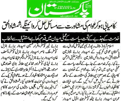Pakistan Awami Tehreek  Print Media Coverage Daily Pakistan Shami Page 2