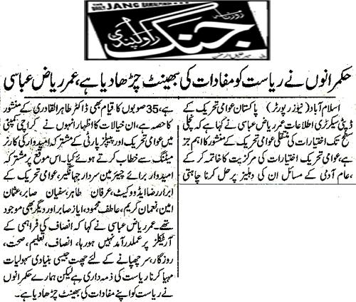 Pakistan Awami Tehreek  Print Media Coverage Daily Jang Page 15