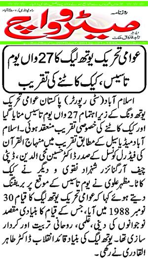 Pakistan Awami Tehreek  Print Media Coverage Daily Metrowatch Page 5