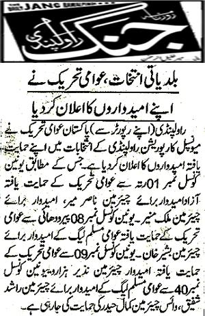 Pakistan Awami Tehreek  Print Media Coverage Daily Jang Page 13