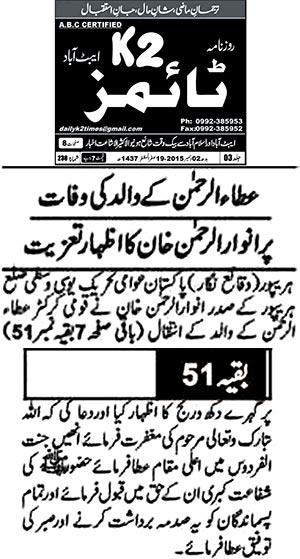 Pakistan Awami Tehreek  Print Media Coverage Daily K2 Times - Abbottabad