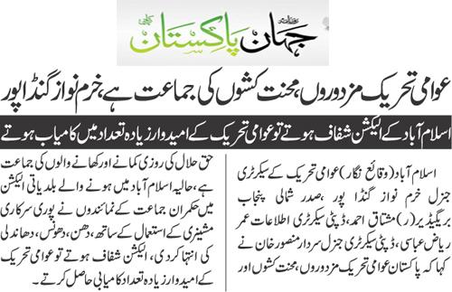 Pakistan Awami Tehreek  Print Media Coverage Daily Jahan e Pakistan Page 9