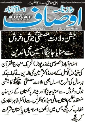 Pakistan Awami Tehreek  Print Media Coverage Daily Ausaf Page 10