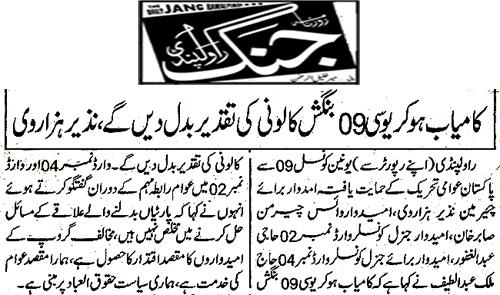 Pakistan Awami Tehreek  Print Media Coverage Daily Jang Page 20