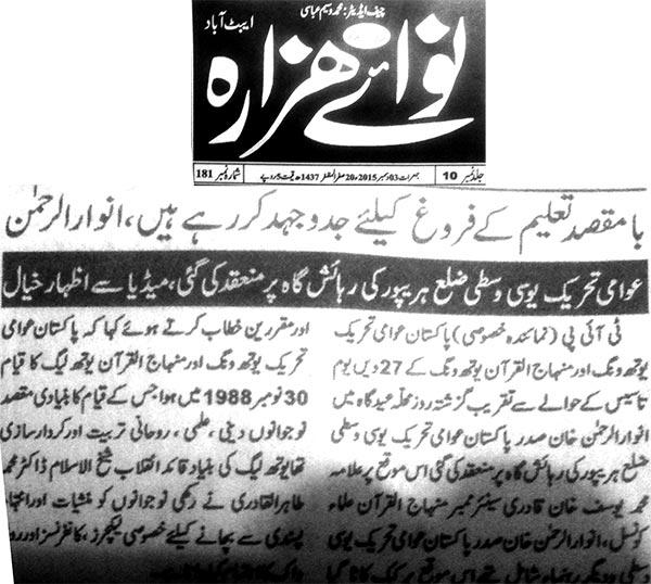 Pakistan Awami Tehreek  Print Media Coverage Daily Nawa-e-Hazara Abbottabad