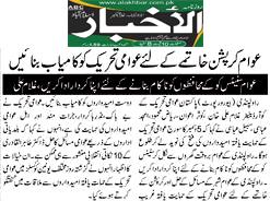 Pakistan Awami Tehreek  Print Media Coverage Daily al-Akhbar Page 2