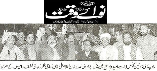 Pakistan Awami Tehreek  Print Media Coverage Daily Nawaiwaqt Page 6