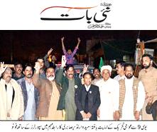 Pakistan Awami Tehreek  Print Media Coverage Daily Nai Baat Page 2
