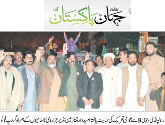 Pakistan Awami Tehreek  Print Media Coverage Daily-Jahan-e-Pakistan-Page-9