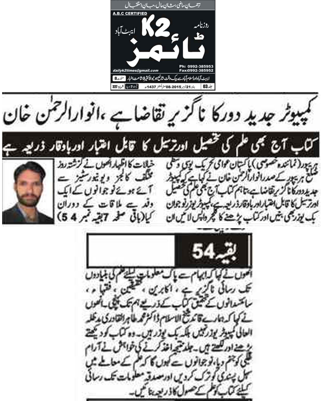 Pakistan Awami Tehreek  Print Media Coverage daily k2 times atd 21-11-2015