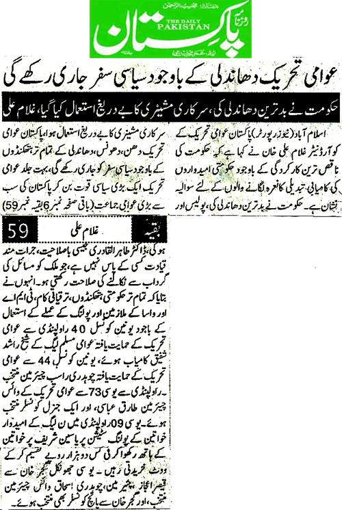 Pakistan Awami Tehreek  Print Media Coverage Daily Pakistan Niazi Page 2