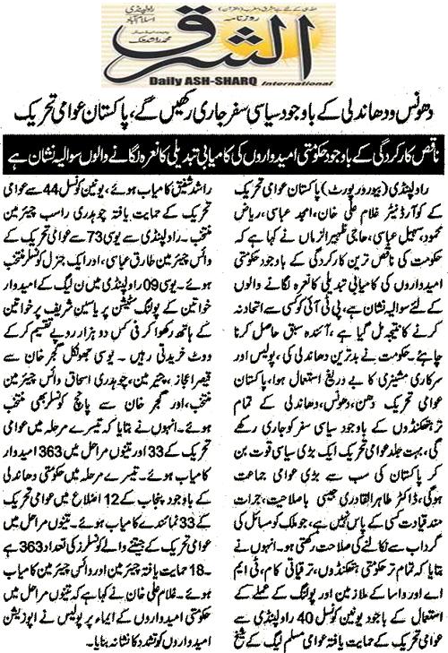 Pakistan Awami Tehreek  Print Media Coverage Daily Ash-Sharq Page 2