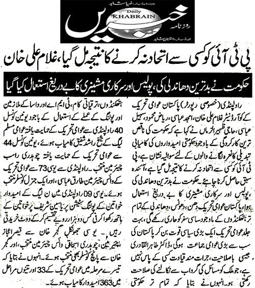 Pakistan Awami Tehreek  Print Media Coverage Daily Khabrain Page 2