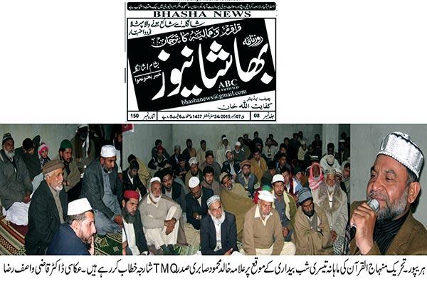 Pakistan Awami Tehreek  Print Media Coverage Daily Bhasha News - KPK