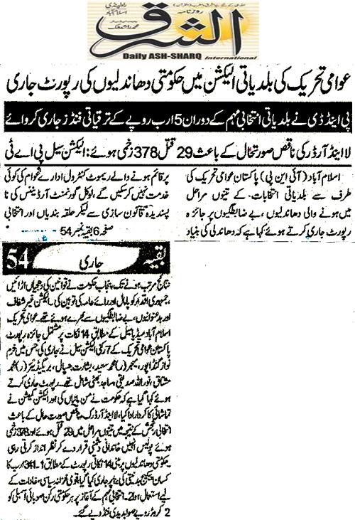 Pakistan Awami Tehreek  Print Media Coverage Daily Ash-Sharq Back Page