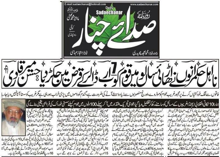 Pakistan Awami Tehreek  Print Media Coverage Daily Sadae Chanar Page 3 (TMQ London )
