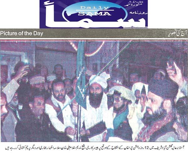 Pakistan Awami Tehreek  Print Media Coverage Daily-Sama-Page-2