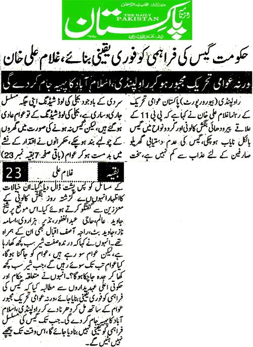 Pakistan Awami Tehreek  Print Media Coverage Daily Pakistan Niazi Page